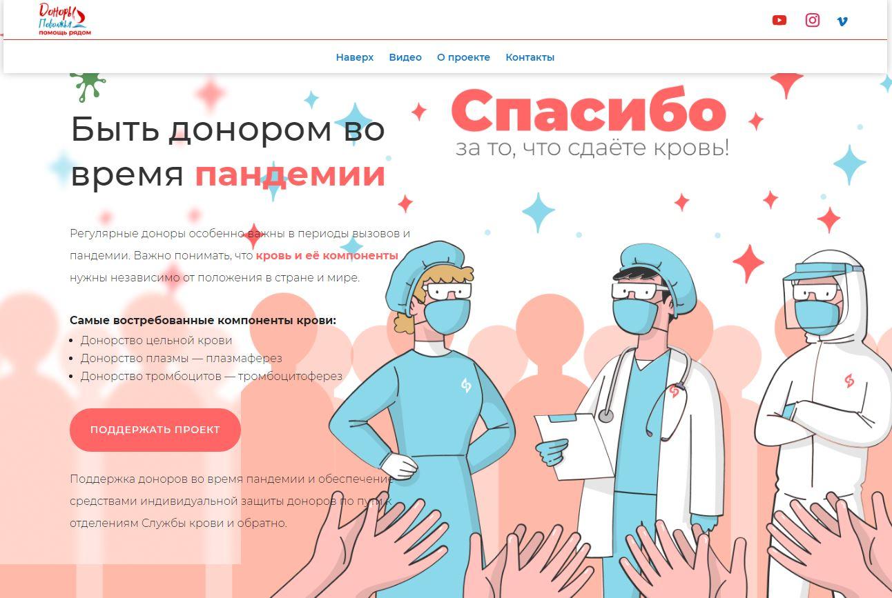 """""""Доноры Поволжья - помощь рядом"""""""