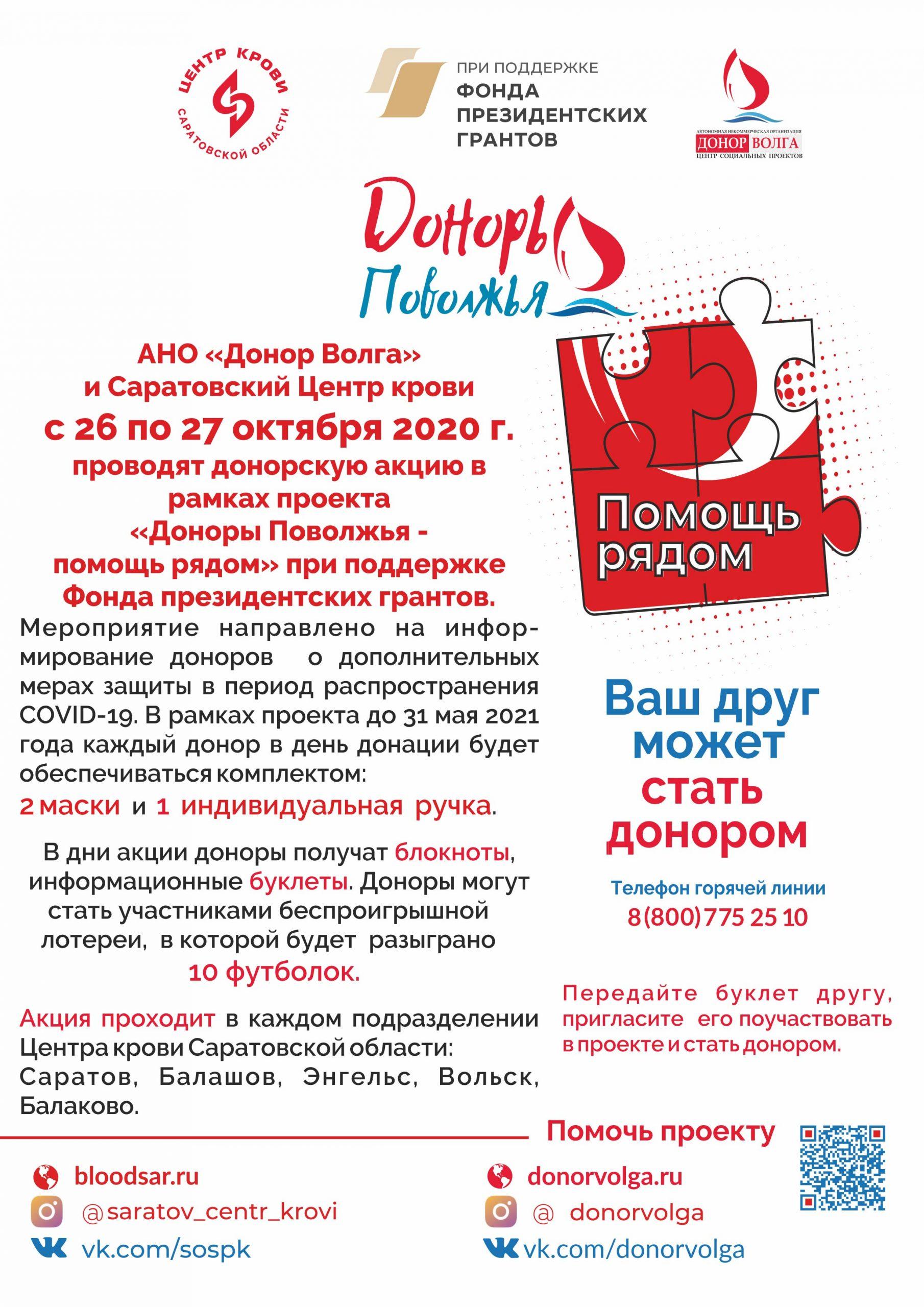 АНО «Донор Волга» и Саратовский Центр крови с 26 по 27 октября 2020 г. проводят донорскую акцию в рамках проекта «Доноры Поволжья - помощь рядом»