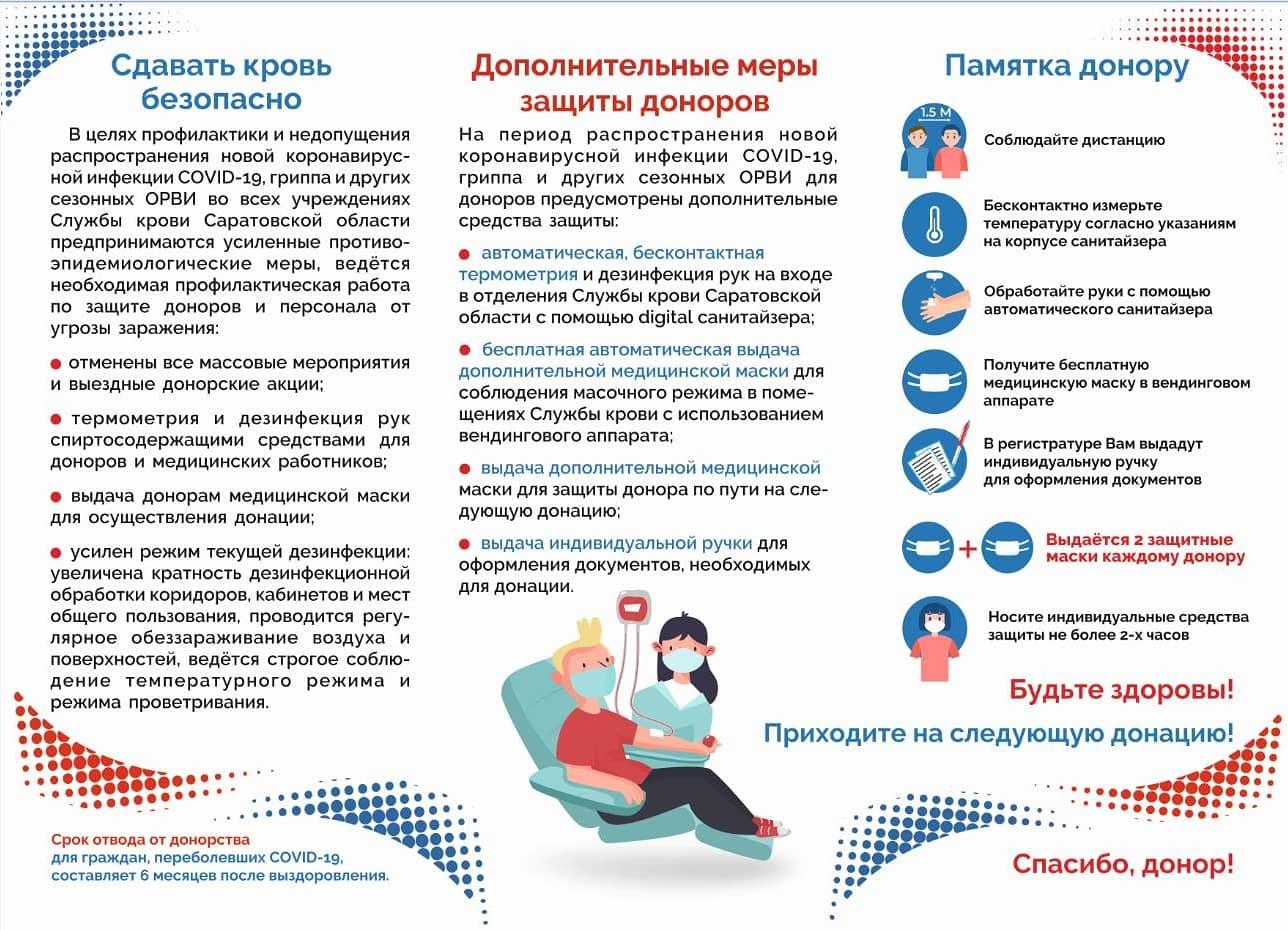 Буклет - Доноры Поволжья — помощь рядом - АНО ДОНОР ВОЛГА