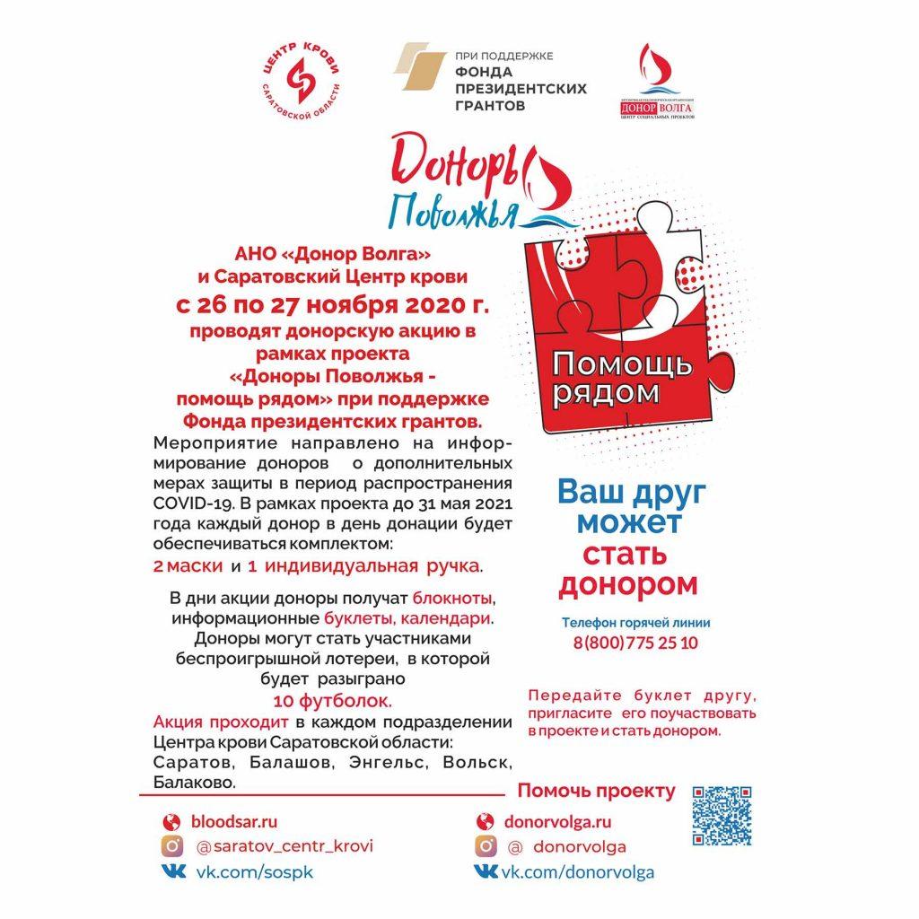 АНО «Донор Волга» и Саратовский Центр крови с 26 по 27 ноября 2020 г. проводят донорскую акцию в рамках проекта «Доноры Поволжья - помощь рядом»