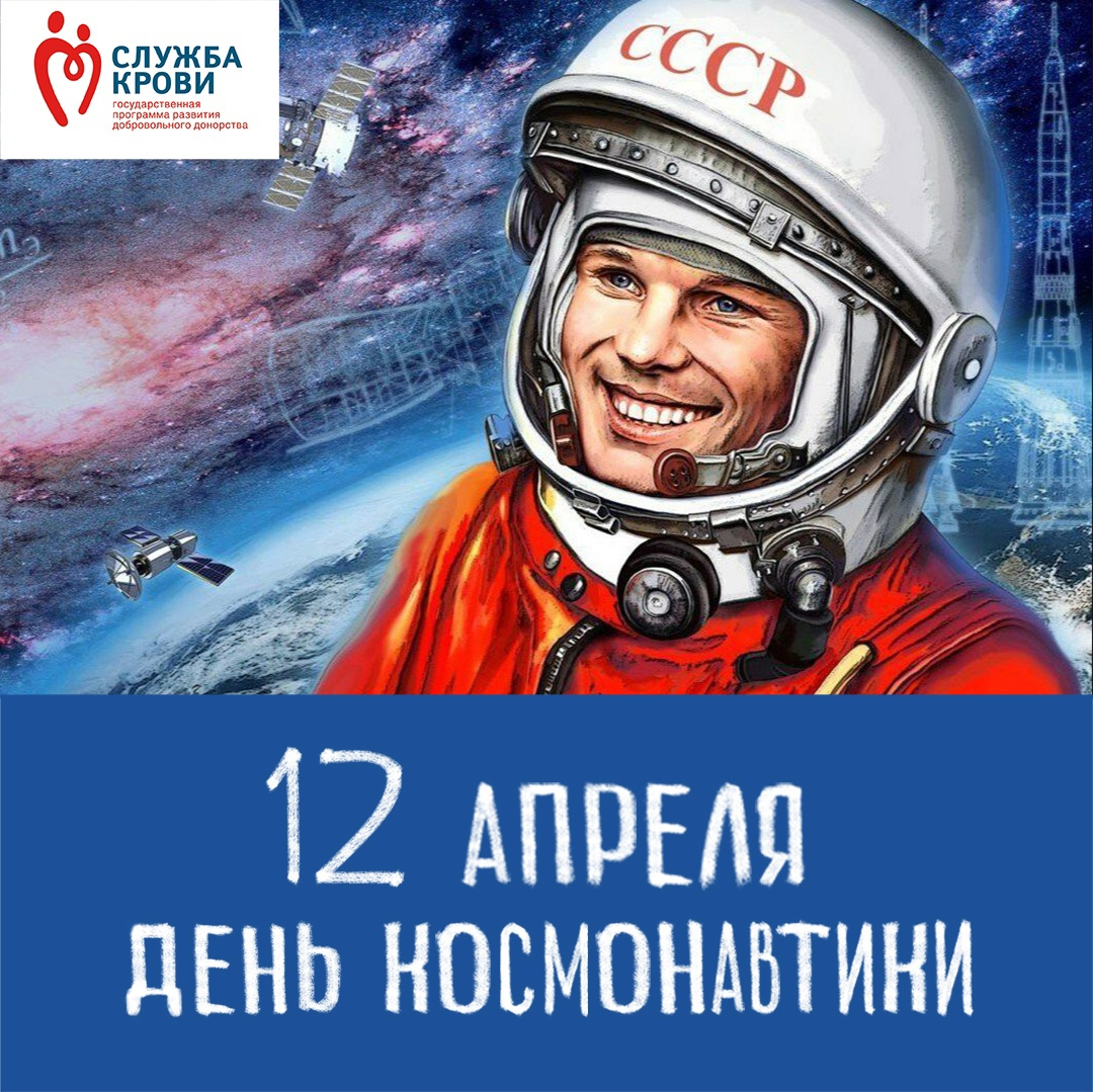 С Днем космонавтики! 12 апреля 1961 года — историческая дата, начало эры покорения космоса.