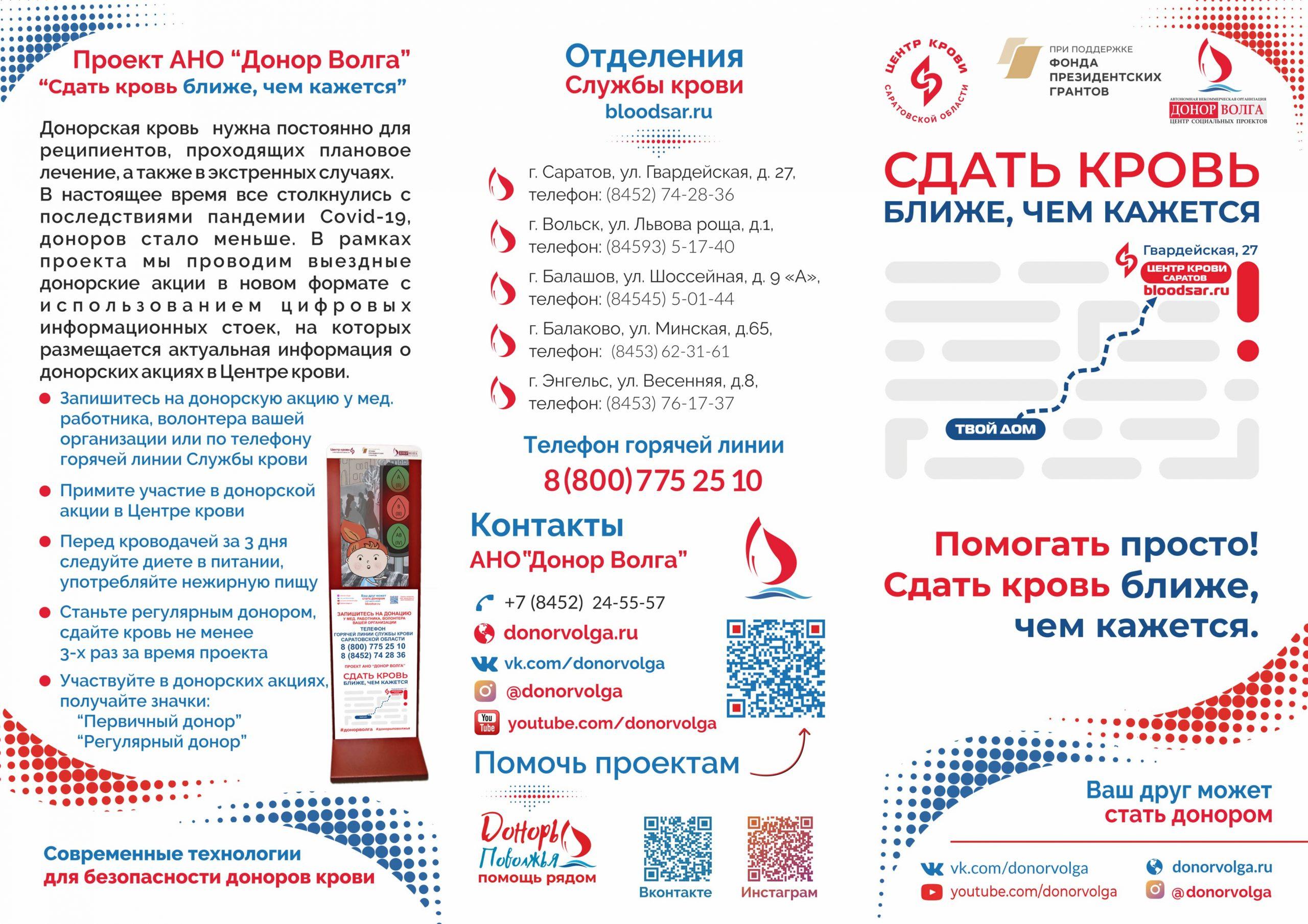 Буклет Сдать кровь ближе, чем кажется - проект АНО Донор Волга